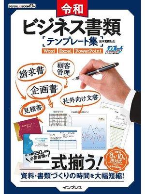 cover image of 令和ビジネス書類テンプレート集 税率変更対応: 本編