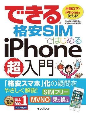 cover image of できる格安SIMではじめるiPhone超入門: 本編