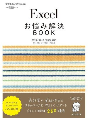 cover image of Excelお悩み解決BOOK 2013/2010/2007対応