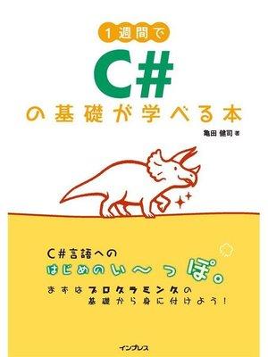 cover image of 1週間でC#の基礎が学べる本: 本編