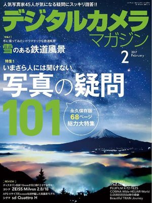 cover image of デジタルカメラマガジン: 2017年2月号