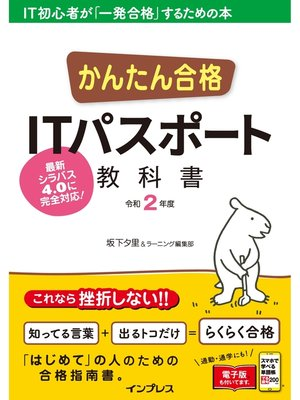 cover image of かんたん合格 ITパスポート教科書 令和2年度: 本編