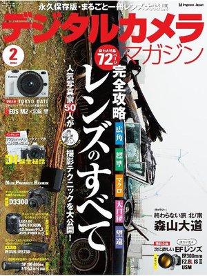 cover image of デジタルカメラマガジン: 2014年2月号