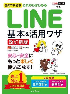 cover image of できるポケット これからはじめるLINE 基本&活用ワザ[改訂新版]: 本編