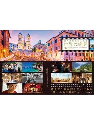 cover image of 海外名作映画と巡る世界の絶景: 本編
