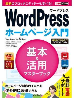 cover image of できるポケットWordPress ホームページ入門 基本&活用マスターブック WordPress Ver.5.x対応: 本編