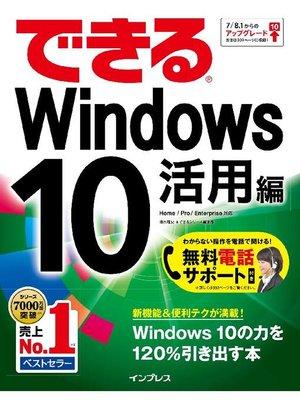 cover image of できるWindows 10 活用編: 本編