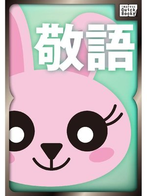 cover image of 今さら聞けない敬語の基本