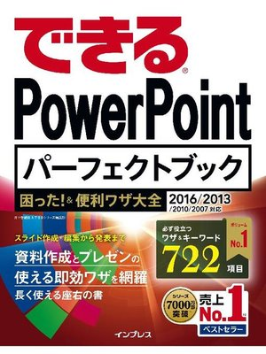cover image of できる PowerPoint パーフェクトブック 困った!&便利ワザ大全 2016/2013/2010/2007対応: 本編