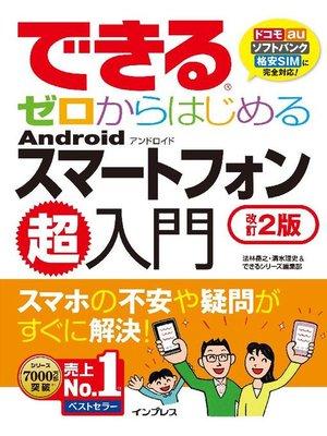 cover image of できるゼロからはじめるAndroidスマートフォン超入門 改訂2版: 本編