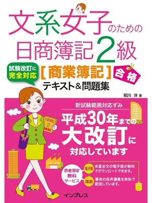 cover image of 文系女子のための日商簿記2級[商業簿記]合格テキスト&問題集