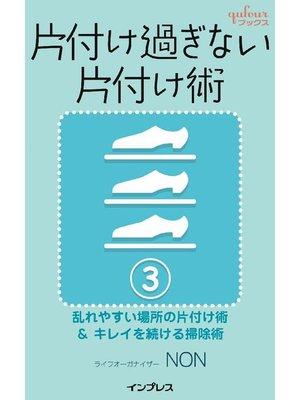 cover image of 片付け過ぎない片付け術3 ~乱れやすい場所の片付け術&キレイを続ける掃除術~: 本編