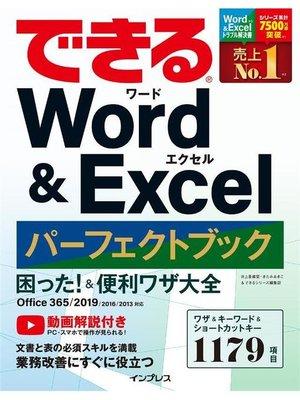 cover image of できる Word&Excel パーフェクトブック 困った! &便利ワザ大全 Office 365/2019/2016/2013対応: 本編