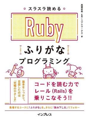 cover image of スラスラ読める Rubyふりがなプログラミング: 本編