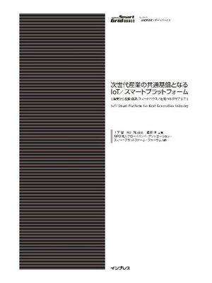 cover image of 次世代産業の共通基盤となるIoT/スマートプラットフォーム[農業から医療・健康、スマートハウス/在宅ヘルスケアまで]: 本編