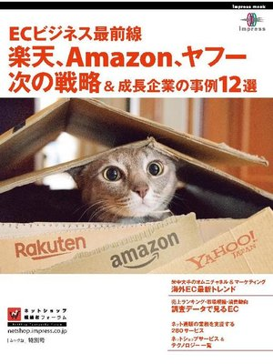 cover image of ECビジネス最前線 楽天、Amazon、ヤフー次の戦略&成長企業の事例12選: 本編