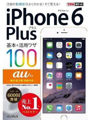 cover image of できるポケット au iPhone 6 Plus 基本&活用ワザ 100: 本編