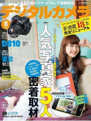 cover image of デジタルカメラマガジン: 2014年8月号