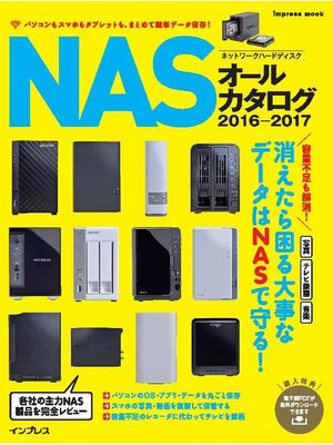 cover image of NASオールカタログ2016-2017: 本編