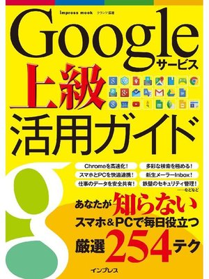 cover image of Googleサービス上級活用ガイド