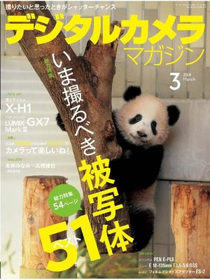 cover image of デジタルカメラマガジン: 2018年3月号