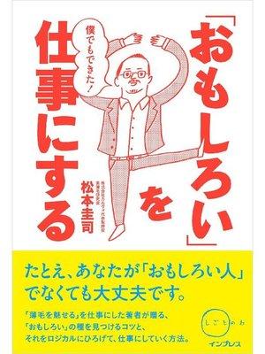 cover image of 僕でもできた!「おもしろい」を仕事にする: 本編