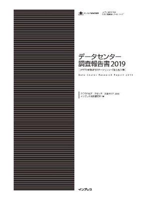 cover image of データセンター調査報告書2019: 本編