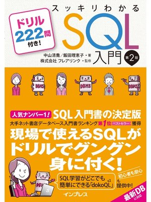 cover image of スッキリわかるSQL入門 第2版 ドリル222問付き!: 本編