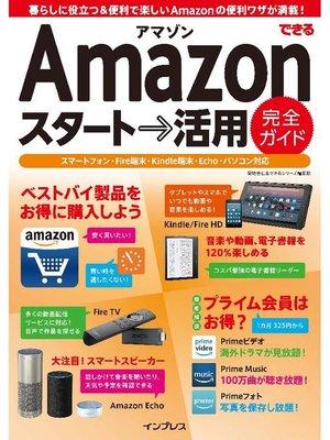cover image of できるAmazon スタート→活用 完全ガイド: 本編