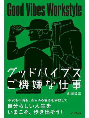 cover image of グッドバイブス ご機嫌な仕事: 本編