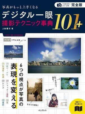 cover image of 完全版 写真がもっと上手くなる デジタル一眼 撮影テクニック事典101+: 本編
