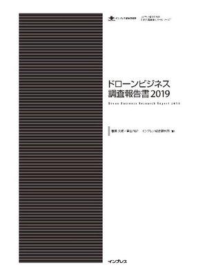 cover image of ドローンビジネス調査報告書2019: 本編