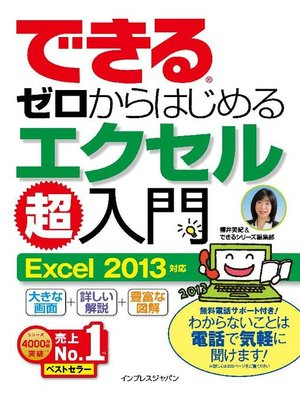 cover image of できるゼロからはじめるエクセル超入門 Excel 2013対応