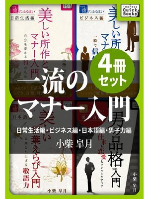 cover image of 一流のマナー入門4冊セット 日常生活編・ビジネス編・日本語編・男子力編
