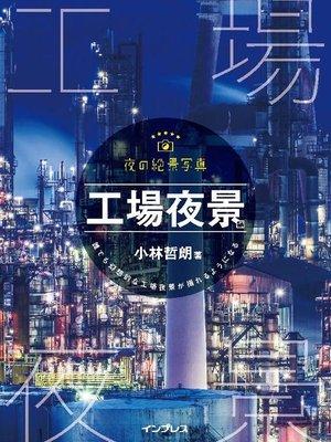 cover image of 夜の絶景写真 工場夜景編: 本編
