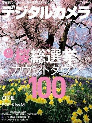 cover image of デジタルカメラマガジン: 2018年4月号