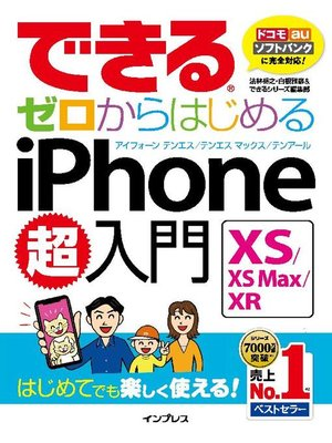 cover image of できるゼロからはじめるiPhone XS/XS Max/XR超入門: 本編