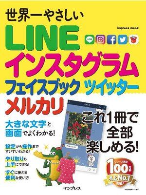cover image of 世界一やさしい LINE インスタグラム フェイスブック ツイッター メルカリ: 本編