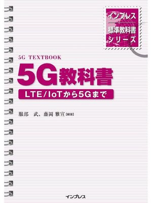 cover image of インプレス標準教科書シリーズ 5G教科書 ― LTE/ IoTから5Gまで ―: 本編