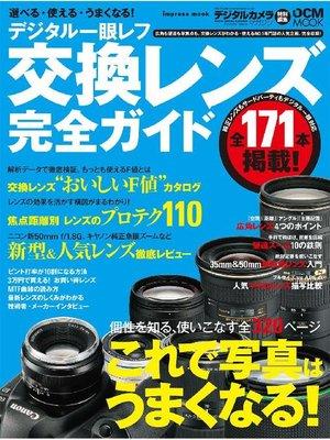 cover image of 選べる・使える・うまくなる! デジタル一眼レフ 交換レンズ完全ガイド