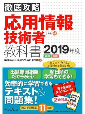 cover image of 徹底攻略 応用情報技術者教科書 2019年度: 本編