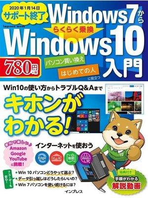 cover image of Windows7かららくらく乗換 Windows10入門: 本編