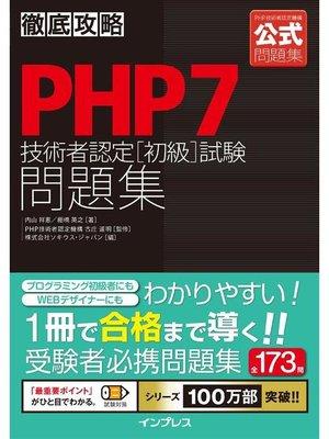 cover image of 徹底攻略PHP7技術者認定[初級]試験問題集: 本編