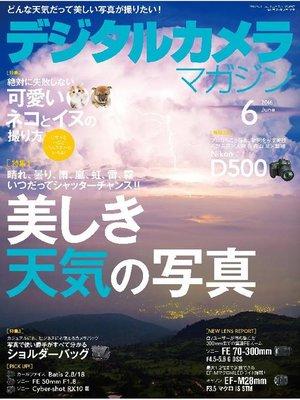cover image of デジタルカメラマガジン: 2016年6月号
