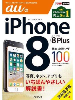 cover image of できるポケット auのiPhone 8/8 Plus 基本&活用ワザ100: 本編