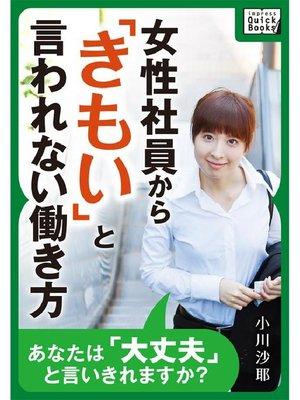 cover image of 女性社員から「きもい」と言われない働き方 あなたは大丈夫といいきれますか?