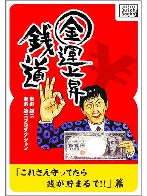 cover image of 金運上昇 銭道 これさえ守ってたら銭が貯まるで!!篇