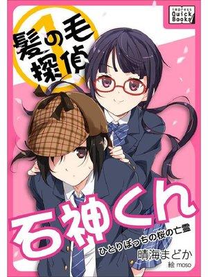 cover image of 髪の毛探偵 石神くん 1 ~ひとりぼっちの桜の亡霊~