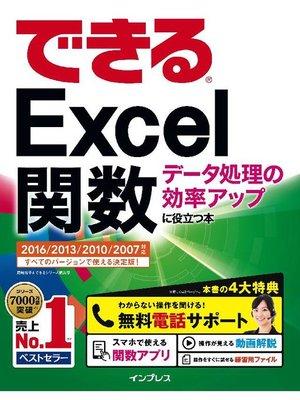 cover image of できるExcel関数 データ処理の効率アップに役立つ本 2016/2013/2010/2007対応