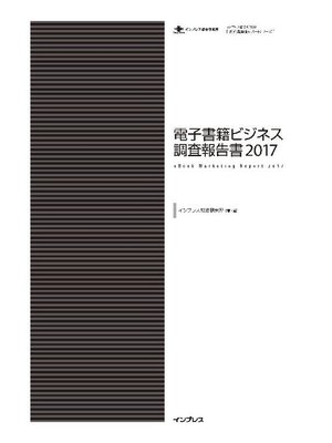 cover image of 電子書籍ビジネス調査報告書2017: 本編